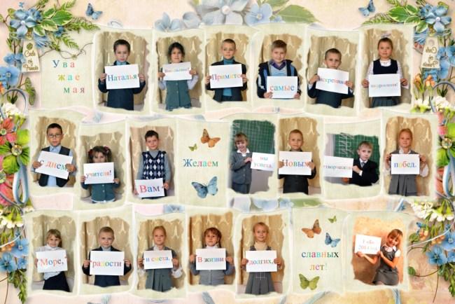 Як оригінально і запоминающеся привітати вчителя з Днем народження?