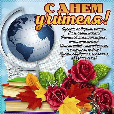 Вірші і листівки з поздоровленнями у віршах до дня Вчителя