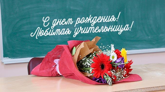 Поздравления днем рождения бывшему учителю