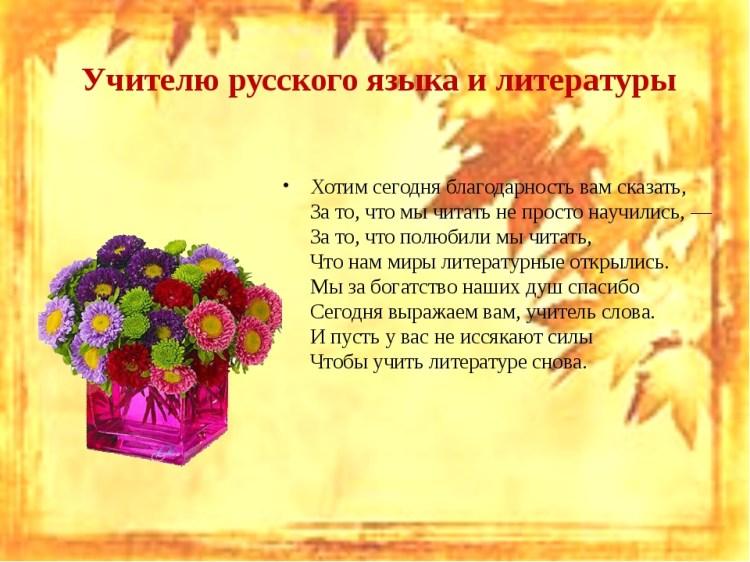 уителю русского и литературы