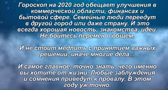 прогноз на 2020 год