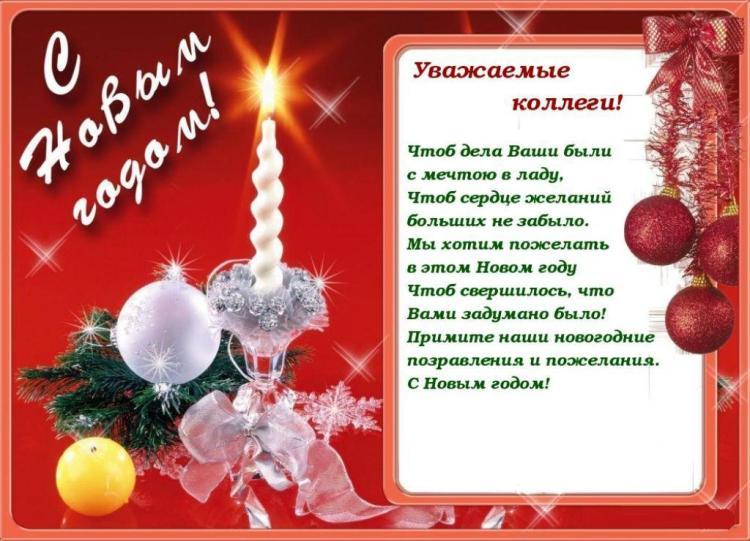 новогоднее поздравление коллегам