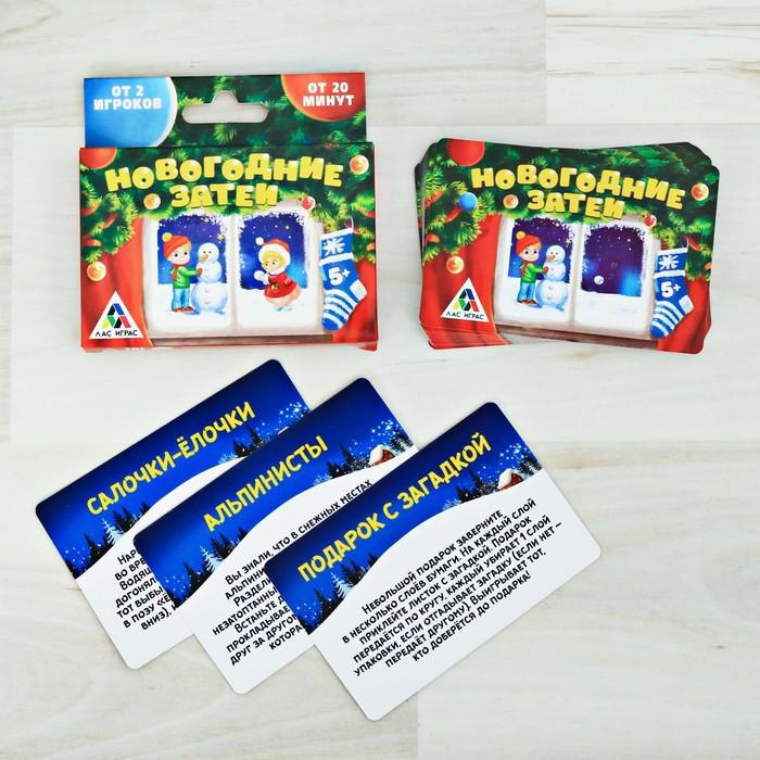 Семейные фанты Новогодние затеи 20 карт