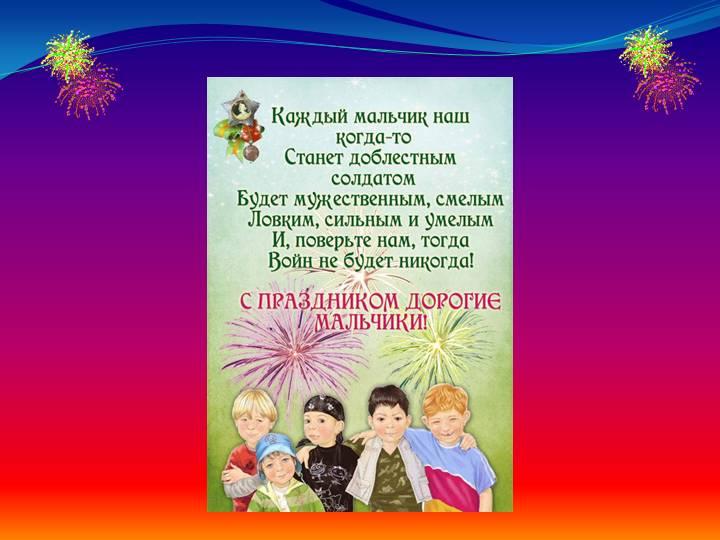 поздравление школьникам с 23 февраля