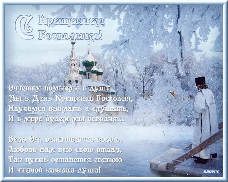 открытка на Крещение