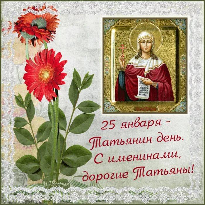поздравление на Татьянин день