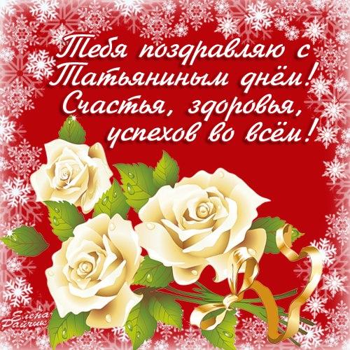 пожелание на Татьянин день