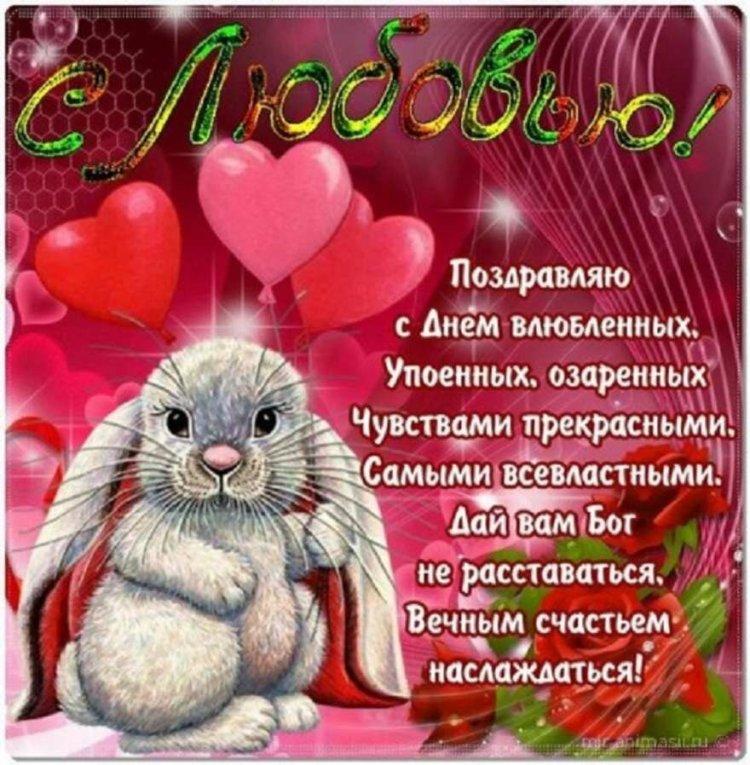 валентинка друзьям