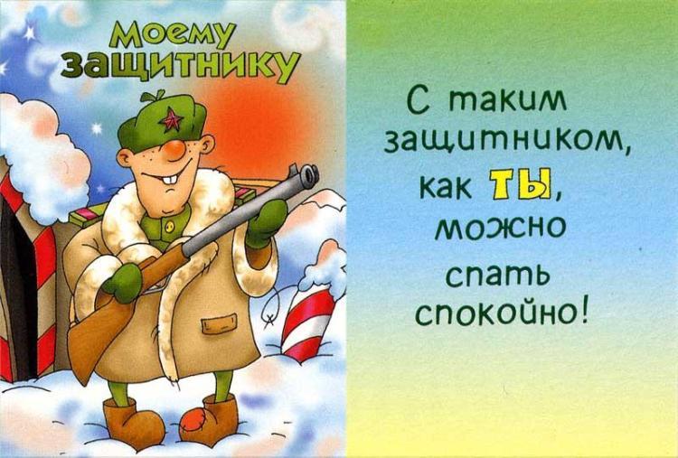 открытка на День защитника Отчизны