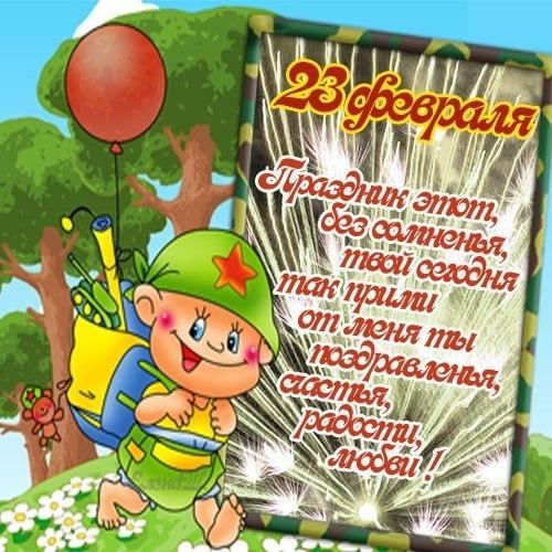 прикольная открытка на 23 февраля