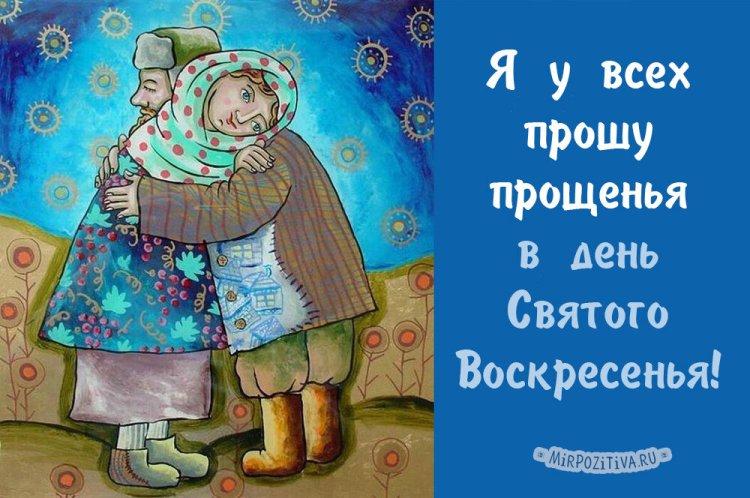открытка на Прощеное воскресенье