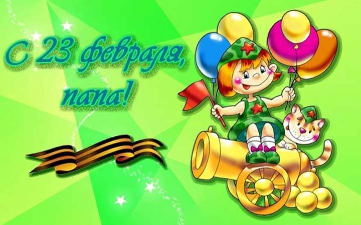 стихи на 23 февраля папе от дочки прикольные наши смайлики анимашки