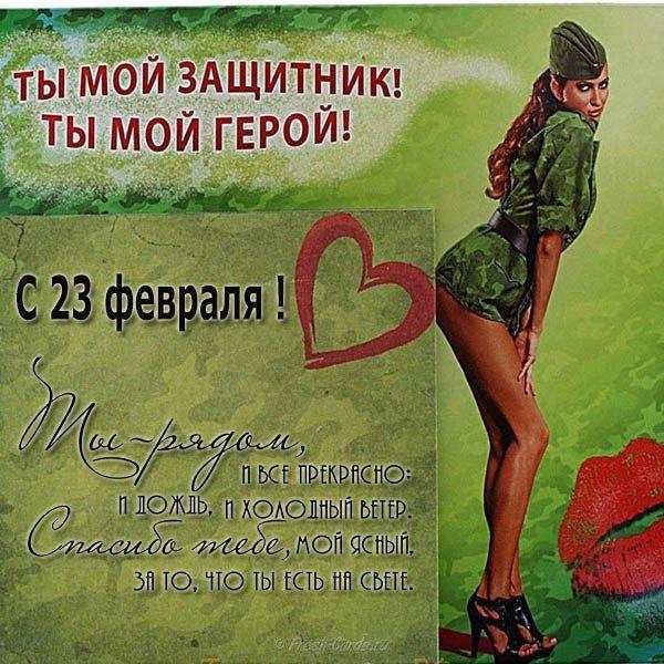 прикольная открытка на 23 февраля любимому мужчине