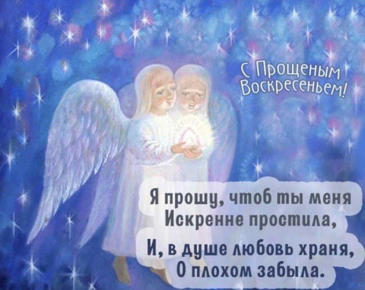 картинка на Прощеное воскресенье