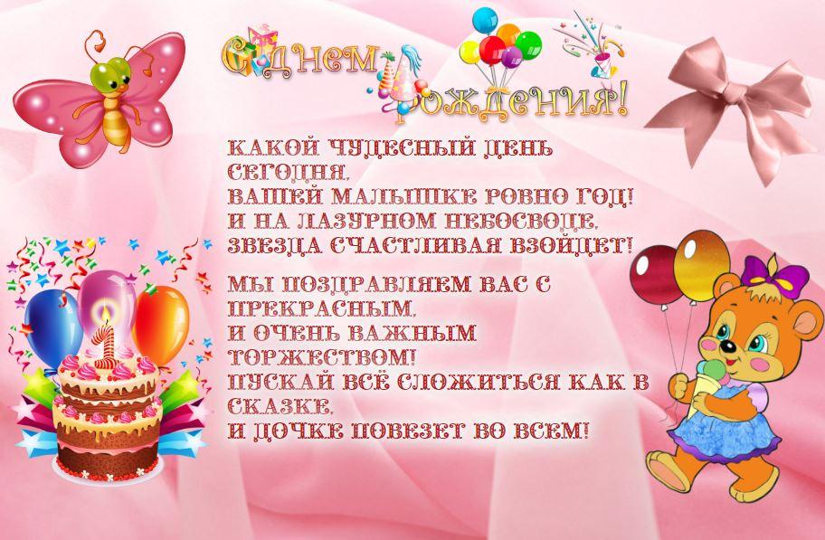 Поздравления на 1 годик от родителей на открытке