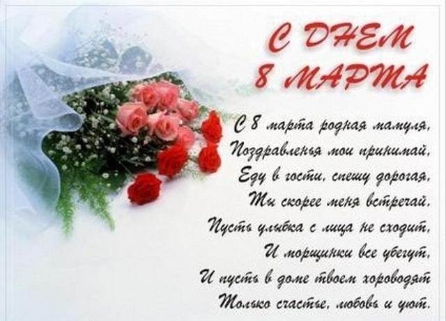 Стихи на 8 марта маме от дочки длинные