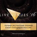 В Москве определят лучшие event-площадки России