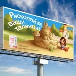 Брендинговое агентство PUNK YOU BRANDS разработало рекламную кампанию для детского песка