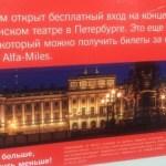 «Альфа-Банк» пригласил на концерты в ЗакС вместо Мариинского театра