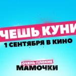 В Петербурге не стали размещать рекламу фильма с фразой «Хочешь Кунис?»