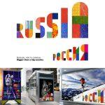 Россия ждёт свой новый символ