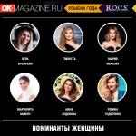 Журнал ОК! наградит самую улыбчивую звезду шоу бизнеса