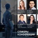 Объявлена программа конференции «PR в секторе B2B»