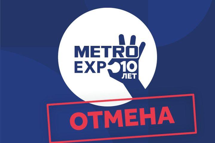 METRO EXPO 2020