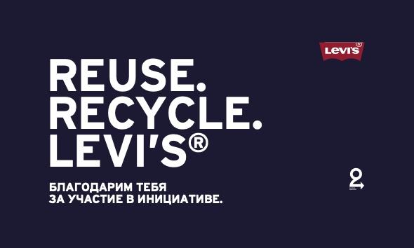 Levi`s Recycle Box