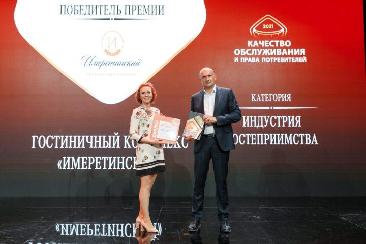 премия «Качество обслуживания и права потребителей»