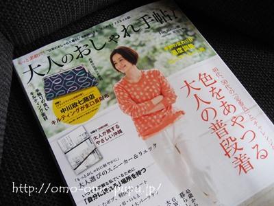 女性雑誌 付録