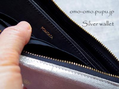 シルバーのおしゃれな長財布