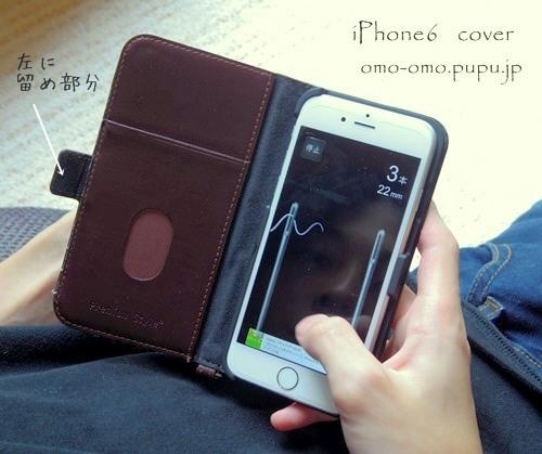 ヤマダ電機で買ったiPhoneカバー