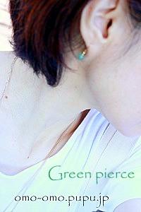 グリーンのピアス
