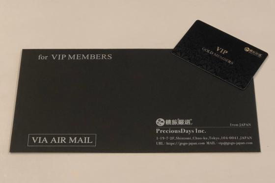 VIPカード届きました。