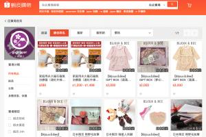 台湾Shopee(蝦皮購物)使えます。