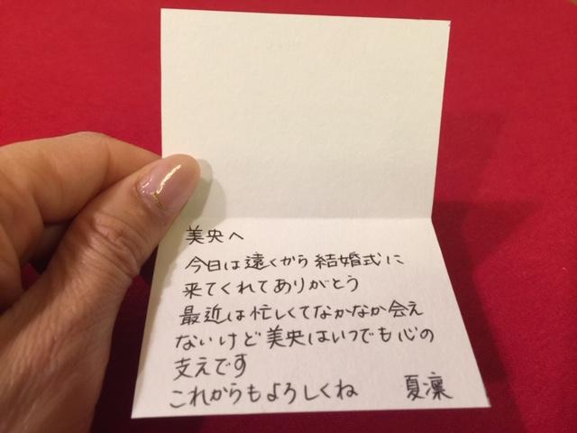 席札のメッセージを書く場所と使うペン 結婚式に句読点は使っちゃダメ