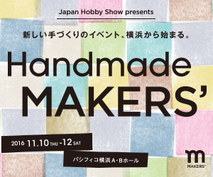 Hansmade-makers_300x250