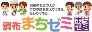 machizemi1