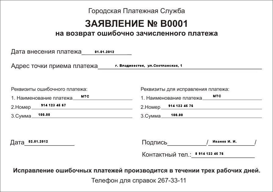 Polozhil-Mnogo-Deneg-na-Telefon-Kak-Vernut