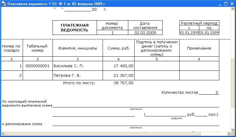 Форма Т-53. Образец заполнения платежной ведомости Т53. Скачать бланк форма Т-53