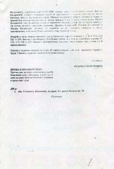 bogdanović ostavinska računi4