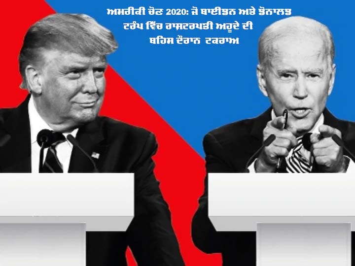 US elections 2020: Stage set for third presidential debate between Trump and Biden