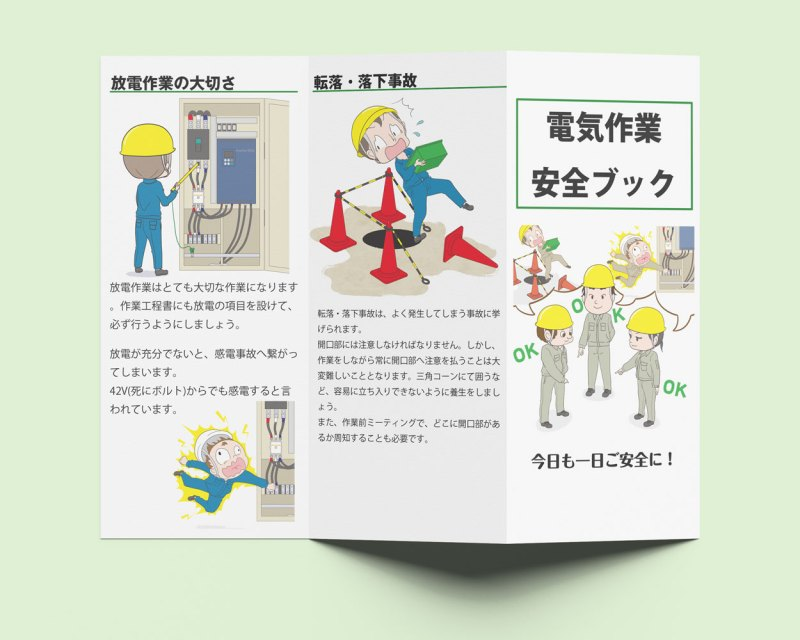 Electrical work Pamphlet/電気作業パンフレット