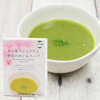 さらに美味しく、「宮古島スピルリナと野菜のめぐみスープ」