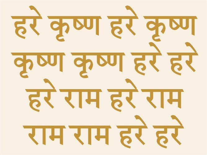 Mahamantra-in-Sanskrit