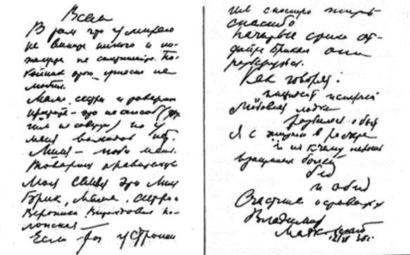 Mayakovsky_the_Last_Letter-