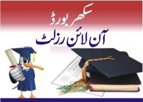 Sukkur Board Result 10th Class 2021 - bisesuksindh.edu.pk result 2021