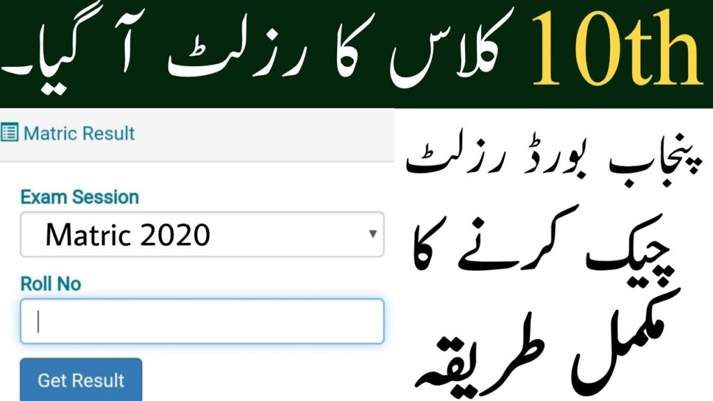 Bise Sahiwal board result 10th class 2021 - www.bisesahiwal.edu.pk result 2021 of 10th Class