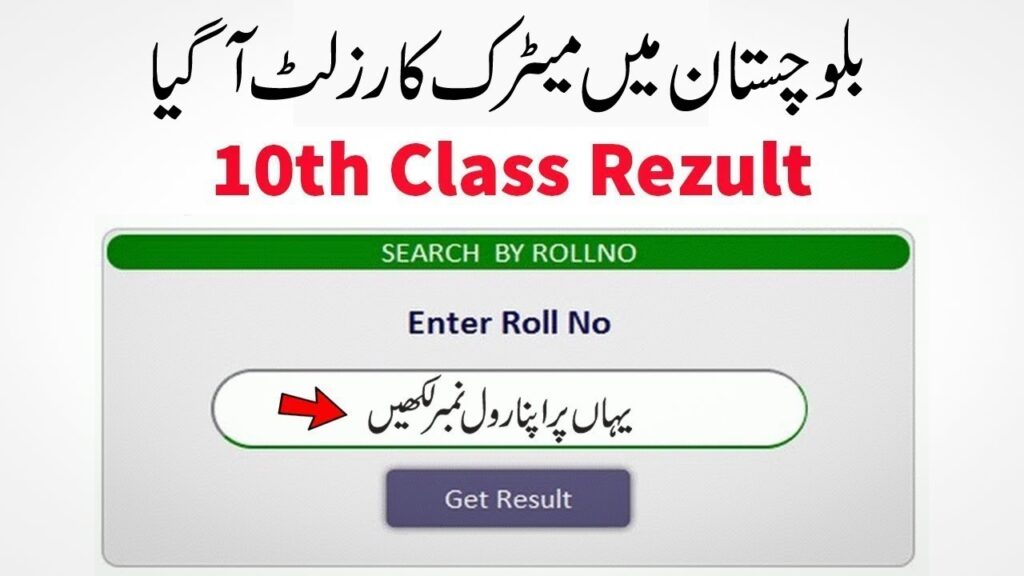 FSC Result 2021 Balochistan Board Online - Hamara Quetta Result 2021